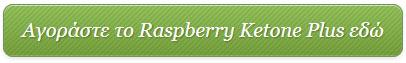 Αγοράστε το Raspberry Ketone Plus εδώ
