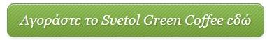 Αγοράσετε το Svetol Green Coffee εδώ